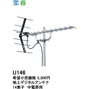 マスプロ電工14素子中電界用 UHFアンテナU146あすつく|terukuni