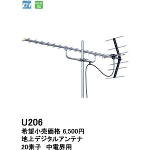 U206   20素子弱電界用 UHFアンテナ  あすつく マスプロ電工|terukuni