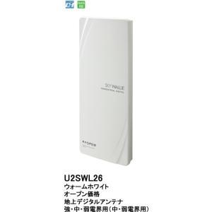 U2SWL26 SKY WALLIE スカイウォーリー 壁面取付用UHFアンテナ [ウォームホワイト] あすつく マスプロ電工|terukuni