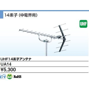 DXアンテナ家庭用UHF14素子アンテナUA14あすつく|terukuni