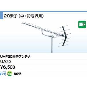 DXアンテナ家庭用UHF20素子アンテナUA20あすつく|terukuni