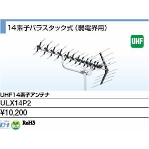 ULX14P2   UHF14素子アンテナ  あすつく DXアンテナ|terukuni