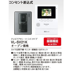 VL-SV21K  [あすつく] パナソニック HA機器 シンプルテレビドアホン玄関1-室内1(+1)タイプ 録画機能付テレビドアホン 電源コード式[ホワイト] terukuni