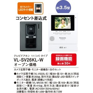 VL-SV26KL-W HA機器 シンプルテレ...の関連商品2