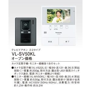 VL-SV50KL  [あすつく] パナソニック HA機器 玄関2-室内2タイプ 録画・来客確認機能付シンプルタイプテレビドアホン 電源コード式 terukuni