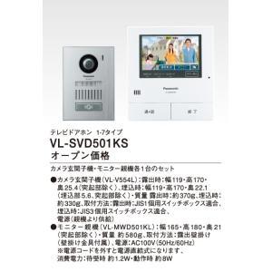 VL-SVD501KS  [あすつく] パナソニック HA機器 玄関2-室内7タイプ 家じゅうどこでもドアホン 基本セット 電源コード式(広角レンズ)(SD動画録画)(逆光補正) terukuni