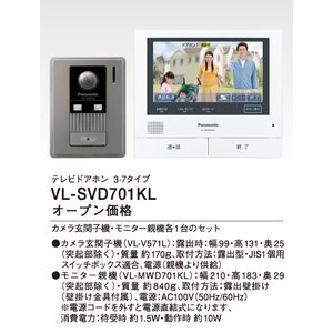 VL-SVD701KL  [あすつく] パナソニック HA機器 玄関3-室内7タイプ 家じゅうどこでもドアホン 基本セット 電源コード式(広角レンズ)(SD動画録画)(スマホ) terukuni