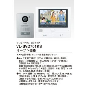 VL-SVD701KS  [あすつく] パナソニック HA機器 玄関3-室内7タイプ 家じゅうどこでもドアホン 基本セット 電源コード式(広角レンズ)(SD動画録画)(スマホ) terukuni