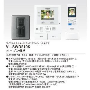 VL-SWD210K パナソニック HA機器 玄関1-室内2タイプ 家じゅうどこでもドアホン 基本システムセット 電源コード式 terukuni