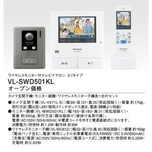 VL-SWD501KL  [あすつく] パナソニック HA機器 玄関2-室内7タイプ 家じゅうどこでもドアホン 基本システムセット 電源コード式(広角レンズ)(SD動画録画) terukuni