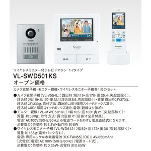 VL-SWD501KS  [あすつく] パナソニック HA機器 玄関2-室内7タイプ 家じゅうどこでもドアホン 基本セット 電源コード式(広角レンズ)(SD動画録画)(逆光補正) terukuni
