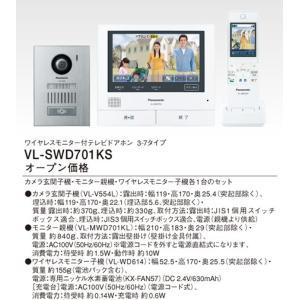 VL-SWD701KS  [あすつく] パナソニック HA機器 玄関3-室内7タイプ 家じゅうどこでもドアホン 基本セット 電源コード式(広角レンズ)(SD動画録画)(スマホ) terukuni