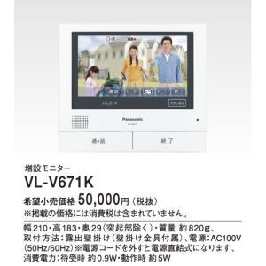 VL-V671K  [あすつく] パナソニック HA機器  増設モニター 電源コード式 terukuni