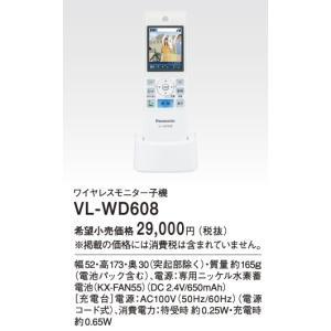 VL-WD608  [あすつく] パナソニック HA機器  テレビドアホンワイヤレスモニター子機 ドアホン/電話両用 terukuni