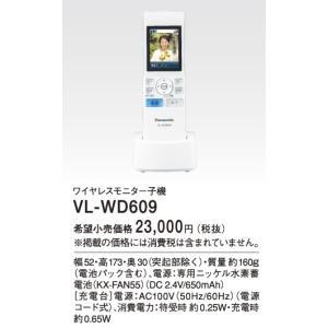 VL-WD609 パナソニック HA機器  テレビドアホンワイヤレスモニター子機 ドアホン専用 terukuni
