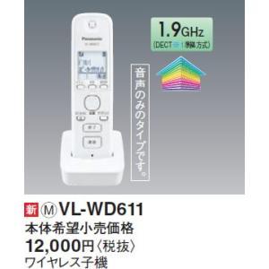 VL-WD611  [あすつく] パナソニック HA機器  テレビドアホンワイヤレスモニター子機 ドアホン専用 terukuni