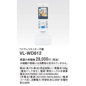 VL-WD612  [あすつく] パナソニック HA機器  テレビドアホンワイヤレスモニター子機 ドアホン/電話両用 terukuni