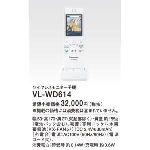 VL-WD614  [あすつく] パナソニック HA機器  テレビドアホンワイヤレスモニター子機 ドアホン/電話両用 terukuni