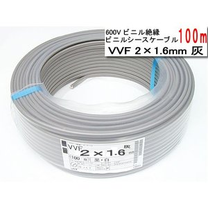 VVF2C16100M 600Vビニル絶縁 ビニルシースケーブル VVF2C×1.6mm 100m あすつく YAZAKI|terukuni