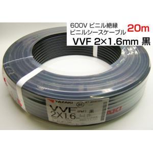 VVF2C1620MBK 600Vビニル絶縁 ビニルシースケーブル  VVF2C×1.6mm 20m  黒 あすつく ヤザキ|terukuni