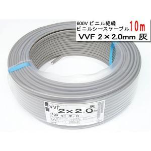 VVF2C2010M 600Vビニル絶縁 ビニルシースケーブル VVF2C×2.0mm 10m あすつく YAZAKI|terukuni