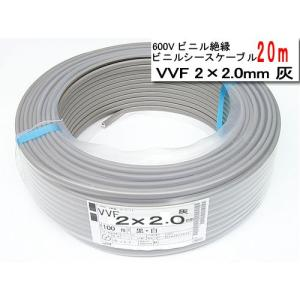 YAZAKI600Vビニル絶縁ビニルシースケーブルVVF2C×2.0mm20mVVF2C2020Mあすつく|terukuni