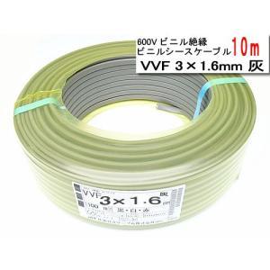 VVF3C1610M 600Vビニル絶縁 ビニルシースケーブル VVF3C×1.6mm 10m あすつく YAZAKI|terukuni