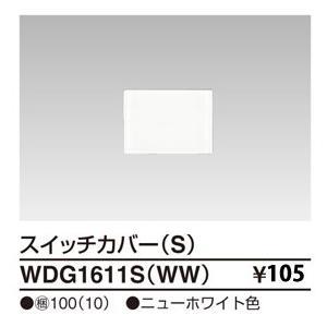 WDG1611SWW WIDEiワイド・アイ  スイッチカバーS(ニューホワイト)  あすつく 東芝ライテック|terukuni