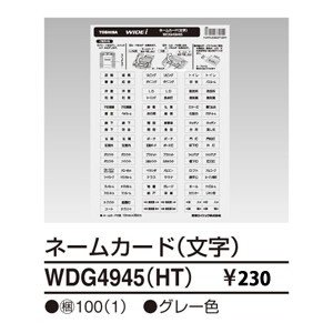 WDG4945HT WIDEiワイド・アイ  ネームカード 文字 (グレー色) あすつく 東芝ライテック|terukuni