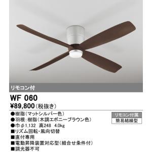 WF060 DCモーターファン  シーリングファン本体  [マットシルバー] オーデリック terukuni