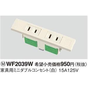 WF2039W 設備工事用配線器具  家具用ミニダブルコンセント (白) パナソニック|terukuni