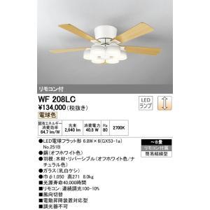 オーデリックACモーターファン 調光タイプシーリングファン本体+シャンデリア 一体型[LED電球色][〜8畳][オフホワイト]WF208LCあすつく|terukuni