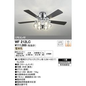 WF212LC ACモーターファン 調光タイプ シーリングファン本体+シャンデリア 一体型 [LED電球色][〜6畳][クロームメッキ] オーデリック|terukuni