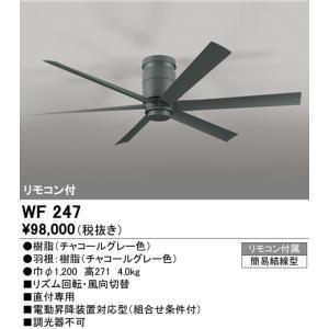 WF247 DCモーターファン 6枚羽根 シーリングファン本体  [チャコールグレー] オーデリック terukuni