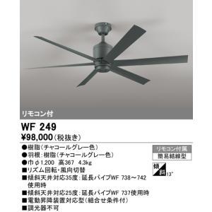 WF249 オーデリック DCモーターファン 6枚羽根 シーリングファン本体+パイプ  [チャコールグレー]|terukuni