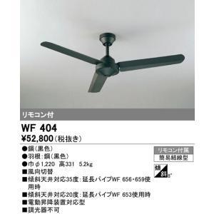 WF404 オーデリック ACモーターファン スチールファン  シーリングファン本体+パイプ [ブラック]|terukuni