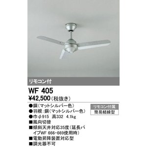 WF405 オーデリック ACモーターファン スチールファン  シーリングファン本体+パイプ [マットシルバー]|terukuni