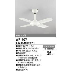 WF407 ACモーターファン スチールファン コンパクト  シーリングファン本体+パイプ [オフホワイト] オーデリック terukuni