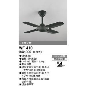 WF410 ACモーターファン スチールファン コンパクト  シーリングファン本体+パイプ [ブラック] オーデリック|terukuni