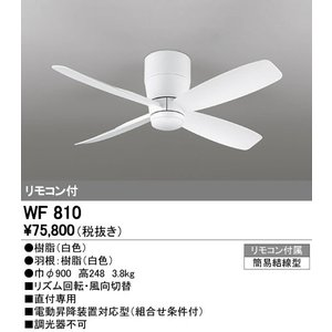 WF810 オーデリック DCモーターファン  シーリングファン本体  [ホワイト]|terukuni