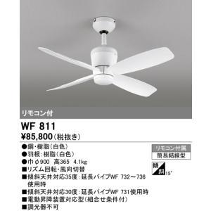 WF811 オーデリック DCモーターファン  シーリングファン本体+パイプ  [ホワイト]|terukuni