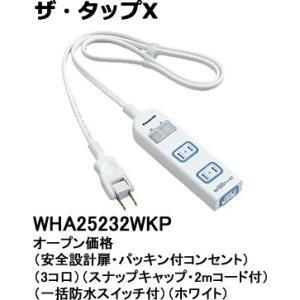 WHA25232WKP ザ・タップX  テーブルタップ(一括防水スイッチ) (2メートル)(ホワイト) パナソニック|terukuni