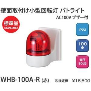 施設照明パトライトAC100V壁面取付け小型回転灯ブザー付赤[白熱灯]WHB-100A-Rあすつく|terukuni