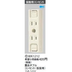 WK1212 工事用配線器具  仮設用コンセント  あすつく パナソニック|terukuni