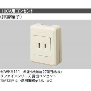 電材商品工事用配線器具・電材リファインシリーズ露出コンセントWKS111あすつく|terukuni
