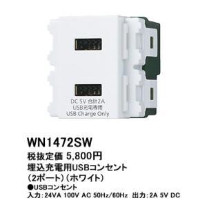 WN1472SW コスモシリーズ ワイド21配線器具  埋込充電用USBコンセント 2ポート(ホワイト)  パナソニック|terukuni