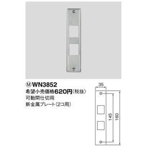 WN3852 フルカラー配線器具  可動間仕切用新金属プレート (2コ用) パナソニック|terukuni