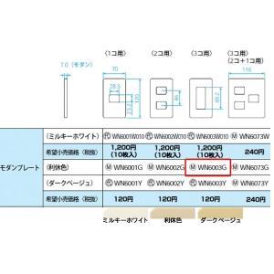 電材商品フルカラー配線器具・電材モダンプレート(3コ用)(利休色)WN6003G