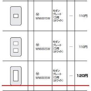 電材商品フルカラー配線器具・電材モダンプレート(3コ用)(ホワイト)WN6003SW