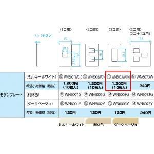 電材商品フルカラー配線器具・電材モダンプレート(10枚入)(3コ用)(ミルキーホワイト)WN6003...